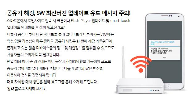 공유기 해킹, SW 최신버전 업데이트 유도 메시지 주의!