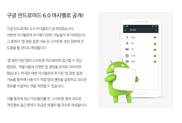 구글 안드로이드 6.0 마시멜로 공개!