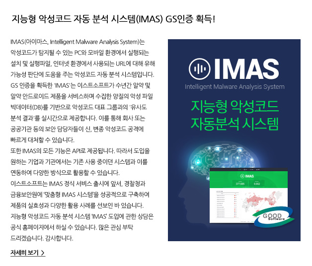 지능형 악성코드 자동 분석 시스템(IMAS) GS인증 획득!