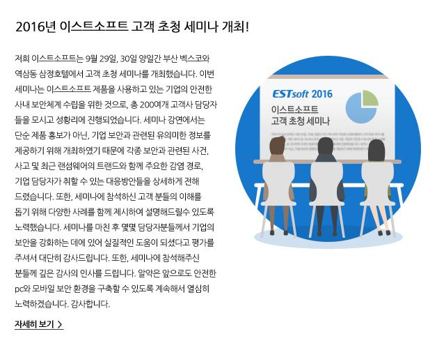 2016년 이스트소프트 고객 초청 세미나 개최!