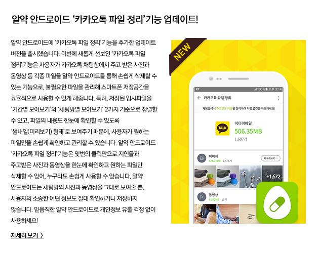 알약 안드로이드 '카카오톡 파일 정리'기능 업데이트!