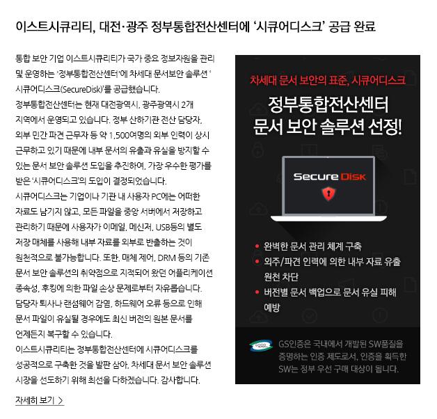 이스트시큐리티, 대전·광주 정부통합전산센터에 '시큐어디스크' 공급 완료